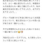 田中美久が松井珠理奈へ感謝のメッセージ