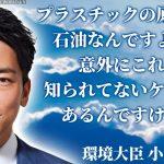 【ネタ】小泉進次郎「知ってましたか?プラスチックは石油で出来てるんですよ」
