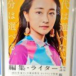 【アンジュルム】和田あやちょが出版社の2021年イメージモデルに就任