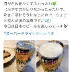 【話題】缶詰めのように開けるスーパードライ 泡がいっぱい出る 新発売中(画像あり)