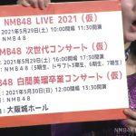 【NMB48】【朗報】NMB48が5月29日、30日に大阪城ホールでライブ決定!! 2日間で3公演