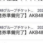 【AKB48】【朗報】チーム8全国ツアー熊本公演、無事開催決定