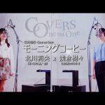 【つばきファクトリー】COVERS – One on One -:モーニングコーヒー / 浅倉樹々(つばきファクトリー)・北川莉央(モーニング娘。'21)