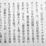 【柏木由紀】【悲報】柏木由紀さん「30歳でAKB48の単独センターに立ちたい!『若手に譲れ』と突っ込んでもらってもOK(笑)」