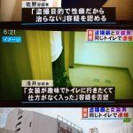【ニュース】【悲報】56歳男「気持ちが女性だから、女子トイレに入った」→逮捕