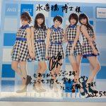 【Juice=Juice】水道橋博士「元Juice=Juiceの宮本佳林さんと共演。CDにサインをいただく」