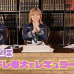 【AKB48】【朗報】 AKB48 また新たにレギュラー番組 獲得!!