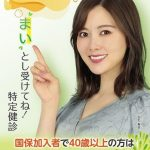 白石麻衣やん、東京都国民健康保険団体連合会ポスターに大抜擢 😻😻