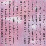 【モーニング娘。】【朗報】生田衣梨奈(24)ちゃん「モーニング娘。を辞める予定はないです!」