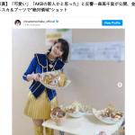 【歌手】【画像】「AKBの新人かわいい」新メンバーがミニスカ姿を披露