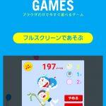 【ゲーム】ドラえもんチャンネルのゲーム、ムズすぎる