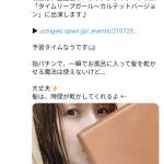 【芸能画像系】【速報】新田恵海さん、お風呂上がりたての画像を公開