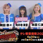 【AKB48】【衝撃】 AKB48さん、金髪率80%wwwwwwwwwwwwwwwww