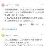 【ヤフコメ】【悲報】荻野由佳卒業発表へのヤフコメの反応wwww