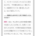 【乃木坂46】村上淳ライブに来るほどの乃木坂ファンなんだな何がきっかけでファンになったのか知らないけど