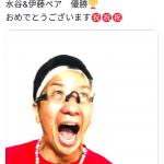 【お笑い】【悲報】水谷隼そっくりの波田陽区さん、さっそく便乗活動を開始してしまうwwwywwwywww