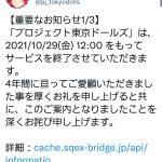 【色々】【超絶悲報】人気ソシャゲ『プロジェクト東京ドールズ』、サービス終了www