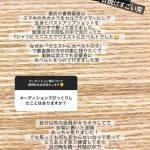 【秋元真夏】秋元真夏インスタストーリー質問返しオーディションに関する質問