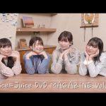 【Juice=Juice】【UF Goods Land】Juice=Juice DVD MAGAZINE Vol.33 CM