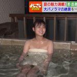 【タレント】【画像】井口綾子、風呂ロケで下半身の黒いモノが見えてしまう