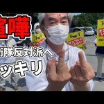 【社会】【動画】空自百里基地でのサヨクの抗議集会にYouTuberが凸  [844481327]