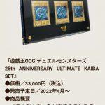 【画像】遊戯王さん、500万円以上するカードセットをたったの3万円で販売してしまう…