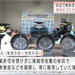 【ニュース】伊勢エビ密漁団の半グレリーダーを逮捕 沖縄の海岸で違法にBBQ&バナナボート事業  [844481327]