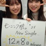 【モーニング娘。】モーニング娘。'21ニューシングル12月8日発売決定キタ━━━━(゚∀゚)━━━━!!
