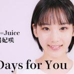 【Juice=Juice】My Days for You / 江端妃咲(Juice=Juice)歌唱動画キタ━━━━(゚∀゚)━━━━!!