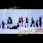 【つばきファクトリー】つばきファクトリー「涙のヒロイン降板劇」MVキタ━━━━━━(゚∀゚)━━━━━━!!!!!!!!