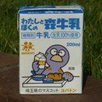 【雑談】学校の給食の牛乳これだった奴wwwwwwwwwwwwwwwwwwwwwwwwwwwwww