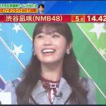 【渋谷凪咲】【朗報】NMB48渋谷凪咲がTBSオールスター感謝祭でチャンピオンになる!