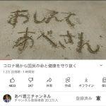 【速報】あべ晋三ちゃんねる、登録者20万人突破!!!!