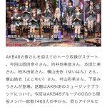 【AKB48】AKB48グループ  1460人による神シーン総選挙 開催wwwwwww