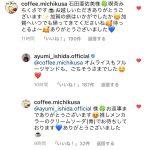 【モーニング娘。】石田亜佑美さん、加賀温泉郷で訪れた店からの返信に一つ一つ丁寧に返信する良いヤツのお知らせ