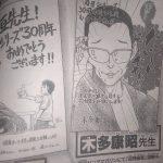 【期限】【悲報】木多康昭さん、刃牙30周年記念のお祝いイラストで盛大にスベる…