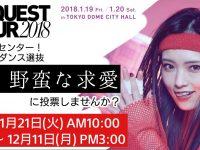■AKB48グループ 「リクエストアワー セットリストベスト100 2018」投票受付開始!賛同してくださる方がいれば【山本彩】