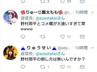 武井壮のTwitterで野村周平の倒し方聞いてるやつ多すぎww【有名人】