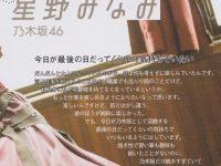 【悲報】星野みなみ「昔は楽しかった。今日が乃木坂の活動最後の日だと思っていつもいる」【星野みなみ】