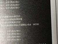 モーニング娘。'17アルバム曲『私のなんにもわかっちゃない』のコーラスが鞘師里保【鞘師里保】