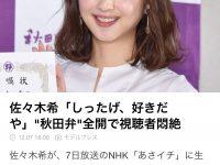 【悲報】佐々木希、超絶劣化【芸能】