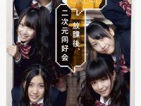 【速報】SKE惣田紗莉渚の1st.写真集が2018年2月7日に発売決定!【SKE48】