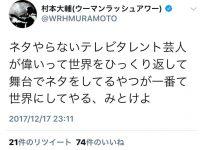 【速報】ウーマン村本さん、雨上がり宮迫を批判する【お笑い】