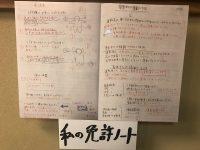 道重さゆみの免許勉強ノート公開きたよ【道重さゆみ】