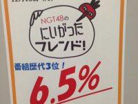NGT48のにいがったフレンド! 視聴率高すぎワロタwwwwwwwwwwww【NGT48】