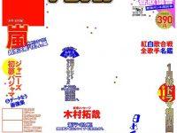 【芸能】<ジャニーズ>SMAPファンのブログに削除要請で「時代錯誤」の批判殺到【ジャニーズ】