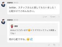ツイッター社、矢吹奈子のアカウント凍結を解除する気なしwwwwwwwwwwwwwwwww【HKT48】