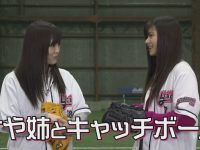 さゆりちゃんねる【山本彩】さや姉とキャッチボールしてみた【NMB48】【テレビ・CM・ネット】