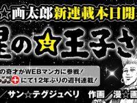 漫☆画太郎、12年ぶりの連載「星の王子さま」がつまらなすぎると話題【漫画・アニメ系】