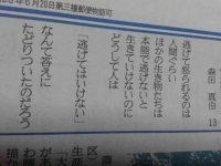 【悲報】中高生が相次ぎ自殺  ニッポンで生きたくない【政治・経済・ニュース系】